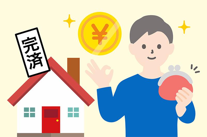 期待以上の売却額→住宅ローンを完済・スッキリ新生活」