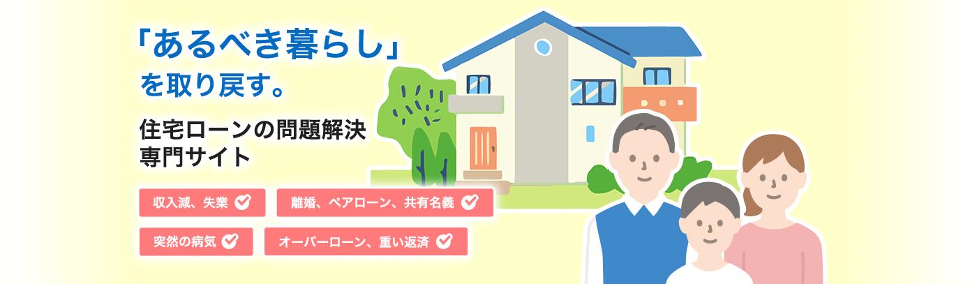 「あるべき暮らし」を取り戻す 住宅ローン問題解決専門サイト