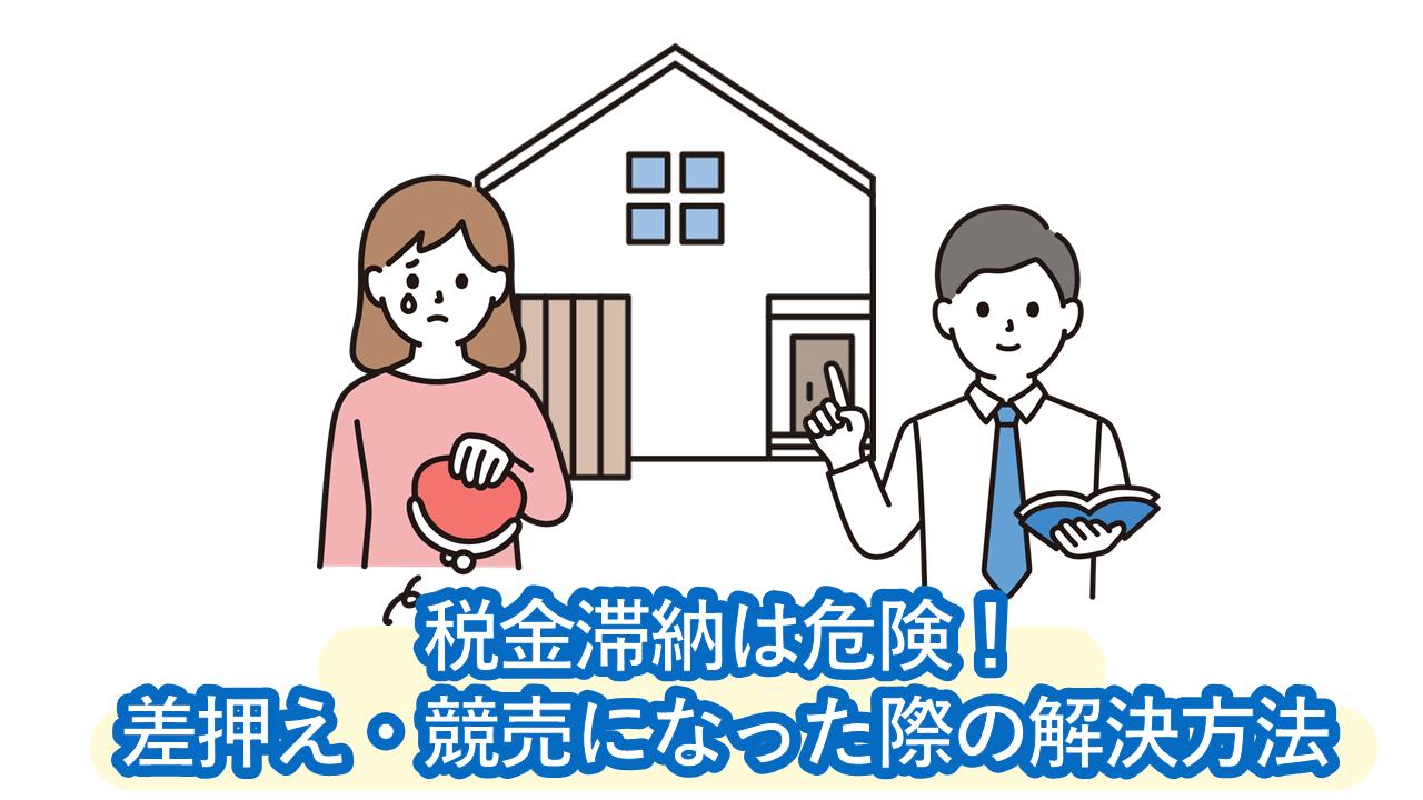 税金滞納は危険!?持ち家自宅の差押え→競売に要注意。解決・自宅の売却方法まとめ