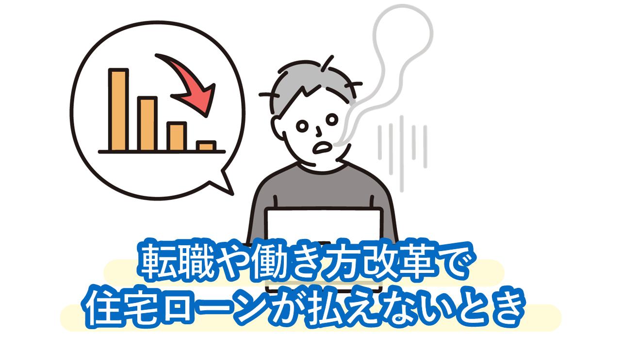 収入減(転職・働き方改革)で住宅ローンが払えない!
