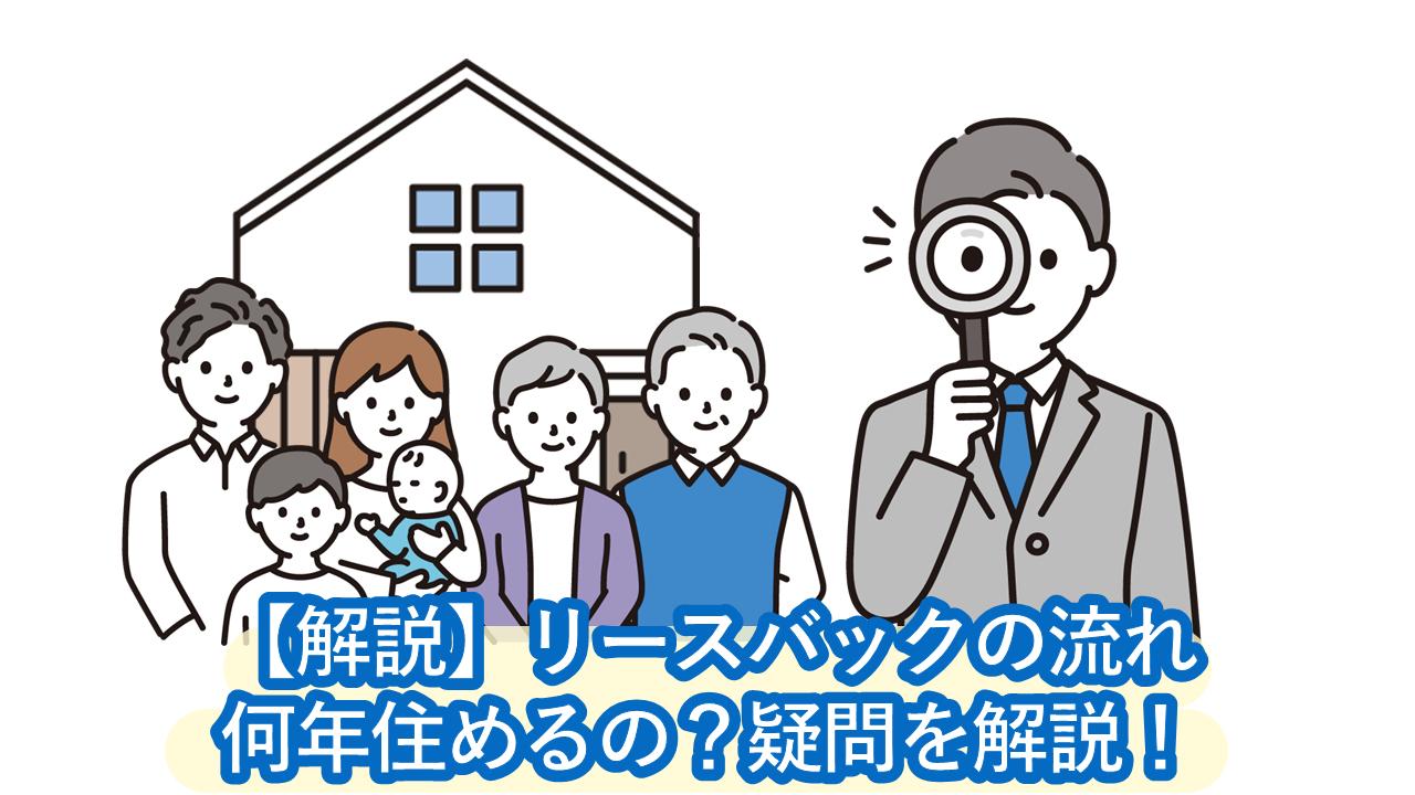 リースバックの流れと住める期間を解説。住宅ローンが払えないときは要検討。