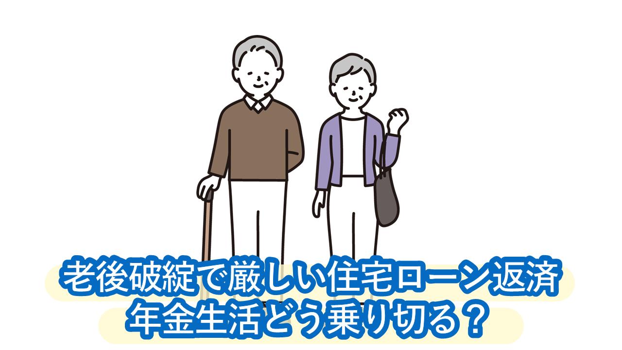 定年後に住宅ローンが払えなくなる老後破綻とは?退職後の年金生活はどう乗り切ればいい?